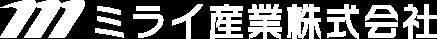 ミライ産業株式会社