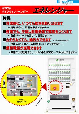 【無料】災害時対応型自動販売機の導入をお勧め致します