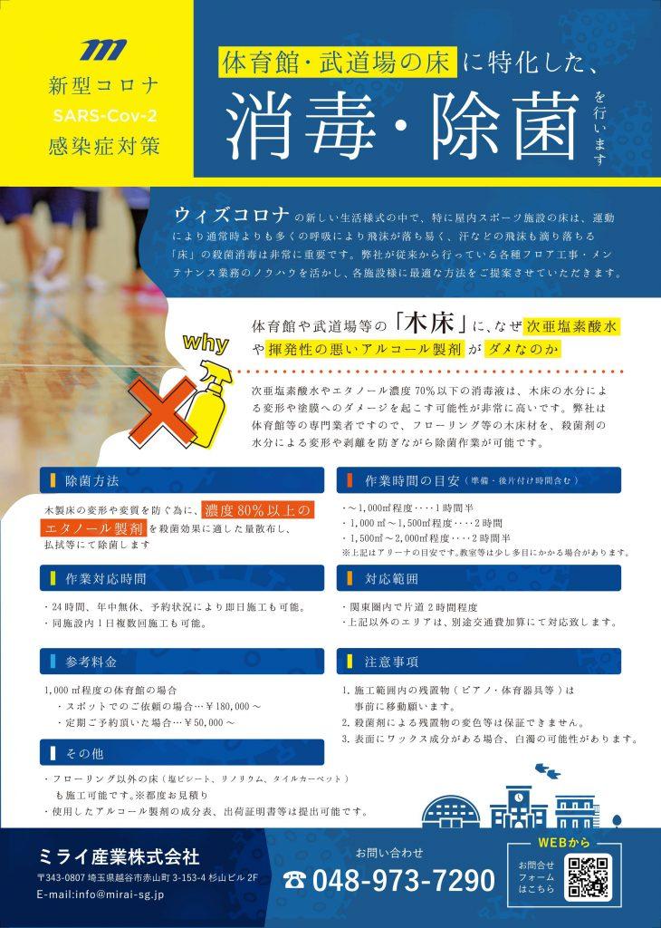 体育館・武道場に特化した消毒・除菌について、よりご依頼し易い価格に改定いたしました